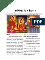 What and Why of Buddha Purnima
