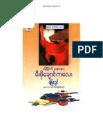 မီးဖိုေခ်ာင္ကေလး(ရဲျမလြင္)