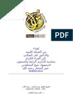 الشيخ الجليل عمر المختار - نشأته وأعماله واستشهاده - د.  علي محمد الصلابي