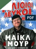 Michael Moore - Ηλίθιοι λευκοί