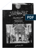 تاريخ العرب في الأندلس