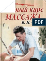 Complete Massage Course