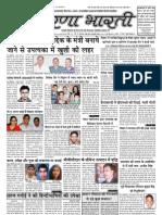 prernabharti_1stjune11_ issue24