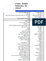 Kalimatul Qur'an - Arabic to Arabic Dictionary by Makhloof
