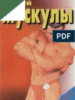 Качай мускулы №10 1995