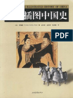 Thу_Cambridge_illustrated_history_of_China