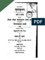 1-Amritanubhav-sakhare