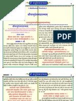 Vasudev Mahatmay - Gujarati