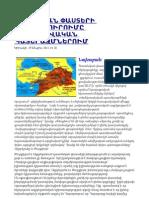 ՊԱՏՄԱԿԱՆ ՓԱՍՏԵՐԻ ԽԵՂԱԹՅՈՒՐՈՒՄԸ ՏԵՂԵԿԱՏՎԱԿԱՆ ՊԱՏԵՐԱԶՄՆԵՐՈՒՄ, Armenia