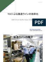 TOC(DBR)による製造ラインの効率化