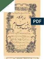 Science_and_islam Tarjuma Hameediya - Molana Ishaq Kanpuri