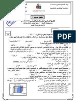الامتحان التجريبي 1 للصف 12 ع