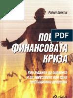 _Робърт Пректър - Победи финансовата криза