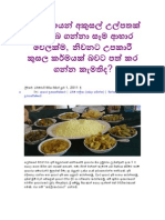 aahaara prathyavekshaa kusalaya