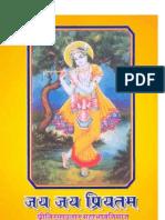 Jai Jai Pritam by Radha Baba of Gorkahpur