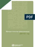 Мировая статистика здравоохранения 2010 года