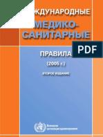 Международные медико-санитарные правила (ММСП)
