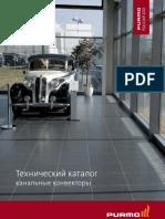 Purmo Tehnicheskij Katalog Kanalnye Knvektory AQUILO 03 2011 RU v3