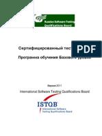 Istqb Ctfl Syllabus 2011 Ru