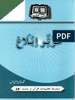 Book Moathar Iblagh
