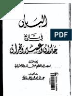 البيان في تاريخ جازان و عسير و نجران