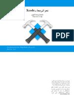 كتاب يتكلم عن البرمجة بـ Objective-c وبرنامج xcoder