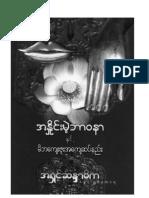 Ah Naing Mei Bavana