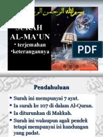 surah ALMAUN
