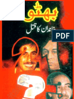 Bhutto Khandan Ka Qatal by Munir Ahmad