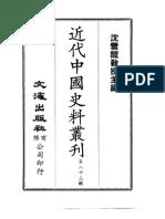 近代中国史料丛刊一辑 0821 筹鄂(俄)龟鉴(陈侠君辑)