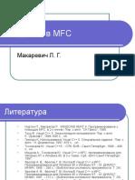 IntroductionMFC