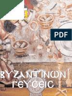ΠΕΡΙΟΔΙΚΟ ΕΠΤΑ - ΒΥΖΑΝΤΙΝΩΝ ΓΕΥΣΕΙΣ