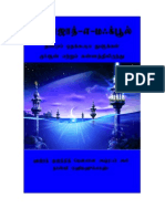 Munaajat e Maqbool in Tamil
