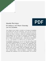 McIntyre - Οι απόψεις του Chomsky για τη γλώσσα