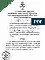 2010 Budget Law