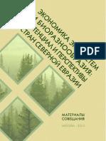 Экономика экосистем и биоразнообразия