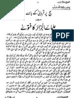Hajj Per Qurbani Ulema AL jizaaer ka fatwa by prof. Rafi ullah Shahab