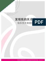 伯乐先天智能检测报告part_1 说明书(中文版)