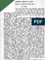 Κορνήλιος Καστοριάδης - Προβλήματα Δημοκρατίας Σήμερα