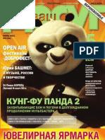 "Журнал ""Ваш досуг"" (Июнь)"