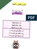 Lección 2 de gramática árabe