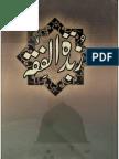 زبدۃ الفقہ اردو (حنفی فقہ) از سید زوار حسین شاہ