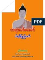 The Lord of the Dhamma - 12 Companion