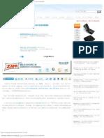 方便地建立免费的文件共享服务器!Zapr 让文件共享变得更简单 _ 异次元软件世界