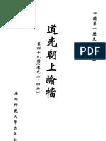 嘉庆道光两朝上谕档  49