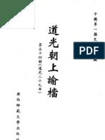 嘉庆道光两朝上谕档  54
