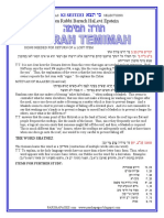 Ki Seitzei Selections from Rabbi Baruch Epstein