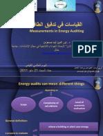 القياسات وأجهزة المسح في تدقيق الطاقة-final