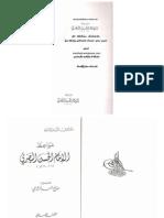 Mawaez_AlHasanbasri