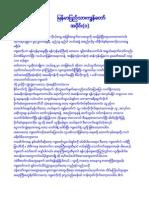 Myanmar Phay Thar